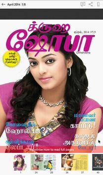 Grihshobha - Tamil apk screenshot