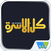 Kul AlUsra Magazine icon