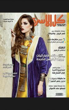 Kul AlUsra Magazine apk screenshot