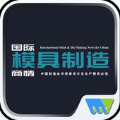 国际模具制造商情Mold & Die Making New icon