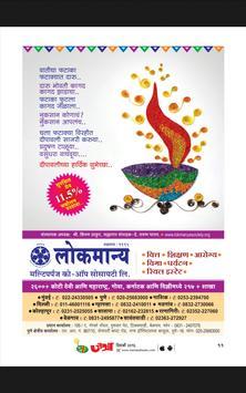 Jatra - Marathi screenshot 2