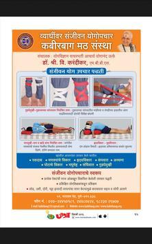 Jatra - Marathi screenshot 3