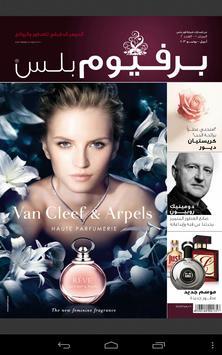 ParfumPlus (Arabic edition) apk screenshot