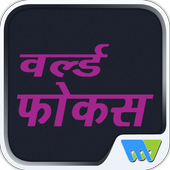 World Focus-Hindi icon