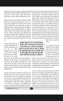 World Focus-Hindi apk screenshot