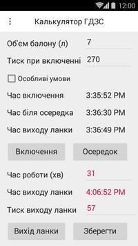 Калькулятор ГДЗС screenshot 3