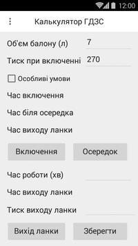 Калькулятор ГДЗС poster