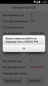 Калькулятор ГДЗС screenshot 1