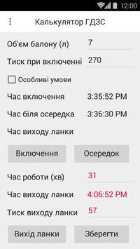 Калькулятор ГДЗС screenshot 2