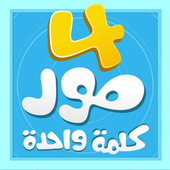 4 Pictures 1 Word [Arabic] icon