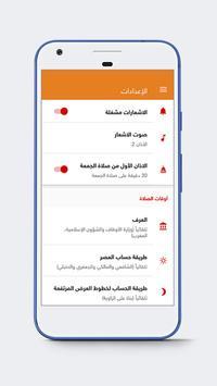 Muslim Collection 2017 apk screenshot