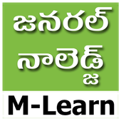 GK In Telugu icon
