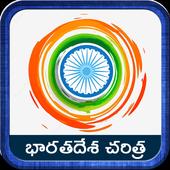 Indian History Telugu Medium icon