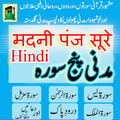 Madani Panj Surah In Hindi Top