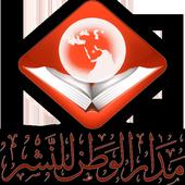 Madar Al Watan For Publication icon