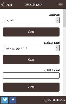Madar Al Watan For Publication apk screenshot
