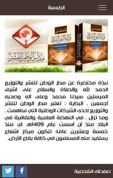 Madar Al Watan For Publication poster