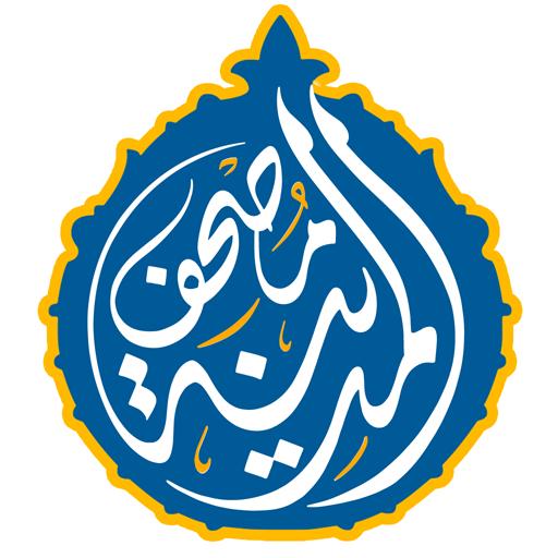 Mushaf Al Madina