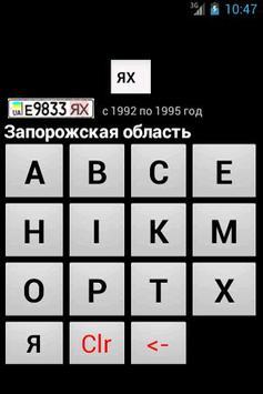 Codes of Ukraine GAI 92 - 95 poster