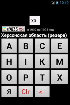Codes of Ukraine GAI 92 - 95 screenshot 1