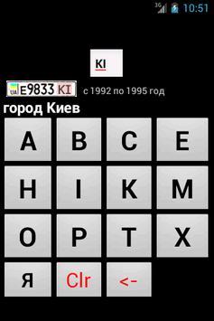 Codes of Ukraine GAI 92 - 95 screenshot 2