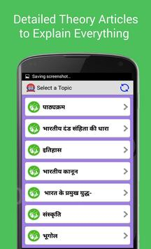 UPPSC & UP Police, SI Bharti apk screenshot