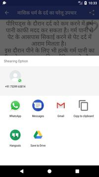 Ayurvedic Treatments Hindi screenshot 10