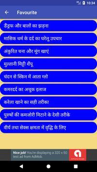 Ayurvedic Treatments Hindi screenshot 11