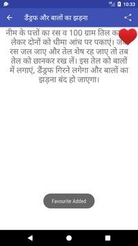 Ayurvedic Treatments Hindi screenshot 15