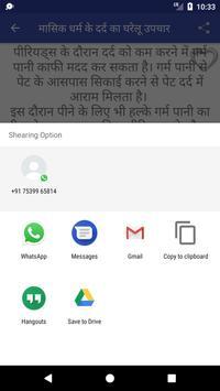 Ayurvedic Treatments Hindi screenshot 16