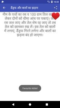 Ayurvedic Treatments Hindi screenshot 9