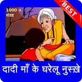 Daadee Ke Ghareloo Upachaar  दादी के घरेलू उपचार icon