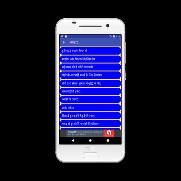 Daadee Ke Ghareloo Upachaar  दादी के घरेलू उपचार screenshot 6