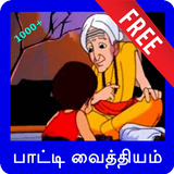 Patti Vaithiyam / பாட்டி வைத்தியம் (Offline)
