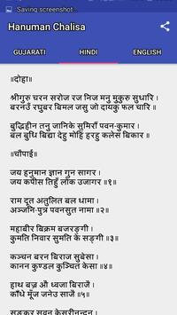 Hanuman Chalisa  (Hindi & Gujarati) screenshot 1