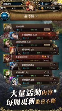 神魔之塔 apk screenshot