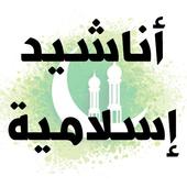 أناشيد إسلامية icon