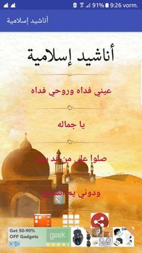 أناشيد إسلامية poster
