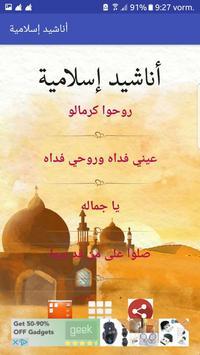 أناشيد إسلامية apk screenshot