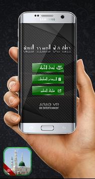 المسجد النبوي VR poster