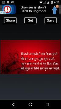 Love Shayari / Hindi Shayari screenshot 2