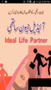 Ideal Jeewan Sathi poster