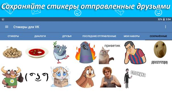 Наборы стикеров для ВКонтакте apk screenshot
