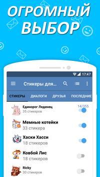 Наборы стикеров для ВКонтакте poster