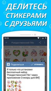 Наборы стикеров для ВКонтакте screenshot 2