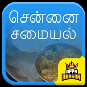Chennai Samayal Madras Samayal Recipes in Tamil icon