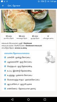 Chennai samayal madras samayal recipes in tamil for android apk chennai samayal madras samayal recipes in tamil screenshot 7 forumfinder Image collections
