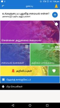 Chennai Samayal Madras Samayal Recipes in Tamil poster