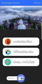 MHS Tourism screenshot 1