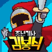 중년기사 김봉식 : 방치형 RPG icon